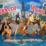 Музыкальные сюрпризы: ` Одесса-Мама`